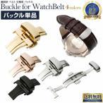 腕時計 ベルト dバックル 18mm 19mm 20mm 21mm 22mm