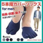 5本指ソックス メンズ 無地 ルームソックス 男性 靴下