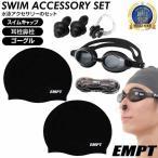 EMPT スイムキャップ 2枚(ノーマル)+ゴーグルセット+耳栓鼻栓おまけ付 スイムキャップ スイムキャップ 曇り止め 水泳キャップ 練習水着 競泳用 フィットネス プ