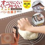 たためて便利なシリコンマット パン作り こね台 パン作り こね板