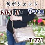 ポシェット ショルダーバッグ ヤマト屋 角ポシェット キキ2 T271 婦人用バッグ 軽量 タウン用 撥水 洗濯可