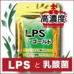 LPSゴールド 高濃度 LPS サプリメント 乳酸菌配合(73g 約65日分) リポポリサッカライド 免疫ビタミン 難消化性デキストリン ジョブチューン