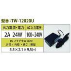 スイッチングACアダプター 12V 2A アイコー電子 TW-12020U