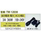 スイッチングACアダプター 12V 3A アイコー電子 TW-12030