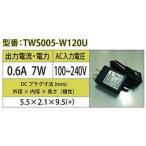 スイッチングACアダプター 12V 0.6A アイコー電子 TWS005-W120U