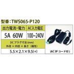 スイッチングACアダプター 12V 5A アイコー電子 TWS065-P120