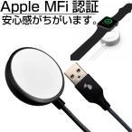(Apple MFi 認証取得)Apple Watch 磁気充電ケーブル 1m /42mm 38mm マグネット式 アップルウォッチ ワイヤレス 充電器