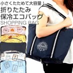 保冷 エコバッグ 折り畳み エコトート 大きい トートバッグ 肩掛け エコバック おしゃれ 保冷バッグ マイバッグ コンパクト 大容量 メンズ
