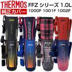 サーモス 水筒カバー 純正 FFZ-1001F 1002F 1.0L用 ハンディポーチ 水筒カバーのみ 1リットル 定250