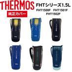 サーモス ハンディポーチ 真空断熱 FHT-1500F 1501Fスポーツボトルカバー 水筒カバーポーチ のみ THERMOS 1.5リットル 純正 純正品 定250 定形外