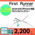 (送料無料) モバイルバッテリー First Runner iPhone・android 両用 ファーストランナー