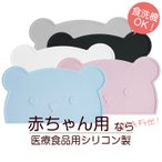 Silicone Bear Placemat BPAFree