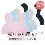 【メール便】うさぎのシリコンマット Rabbit Placemat BPAFree silicone ランチョンマット