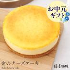 「椿屋珈琲 金のチーズケーキ」ベイクドチーズケーキ ギフトに大人気 送料無料 プレゼント 贈り物 チーズケーキ 退職祝い