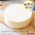 「椿屋珈琲店のチーズケーキ」プラチナレアチーズケーキ ギフトに大人気  送料無料 プレゼント 贈り物 ギフト チーズケーキ  ホワイトデー 母の日 退職祝い