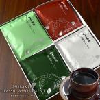ショッピング父の日 ギフト コーヒー ドリップコーヒー 椿屋クラシックアソート 本格ブレンド4種20袋