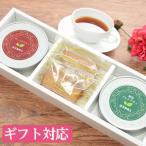 「紅茶2種とフィナンシェのセット」 ギフト お礼 ギフトのちょっとした贈り物に 紅茶お中元ギフト リーフティ 洋菓子セット 紅茶