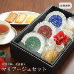 「マリアージュセット」〜紅茶と焼き菓子セット〜 格式高い銀座名店の味わいをご家庭で 紅茶お中元ギフト リーフティ 高級茶葉3種と洋菓子のティーセット