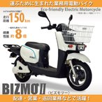 業務用電動バイク 電動スクーター  BIZMOII[走行距離150Km] ツバメ・イータイム