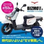 株式会社ツバメ・イータイムで買える「【新型】業務用電動バイク「BIZMOII-S」」の画像です。価格は416,900円になります。