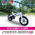 16インチ折りたたみ電動アシスト自転車 CHOCO-NORI【型式認定済】