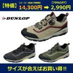 ダンロップ デジソールノルディック701 DW701 メンズウォーキング 24.5〜27.0・28.0cm