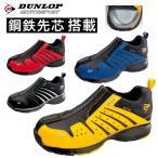 ダンロップ モータースポーツ マグナムST ST300 メンズ安全靴 24.0〜27.0・28.0・29.0・30.0cm