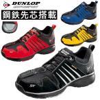 ダンロップ モータースポーツ マグナムST ST301 メンズ安全靴 24.0〜27.0・28.0・29.0・30.0cm