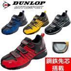 ダンロップ モータースポーツ マグナムST ST302 メンズ安全靴 24.0〜27.0・28.0・29.0・30.0cm
