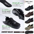 ダンロップ 靴 メンズ ウォーキングシューズ コンフォートウォーカーC143 DC143