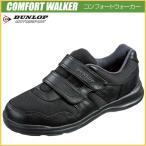メンズシューズ、紳士靴 ウォーキングシューズ 靴 メンズ スニーカー 4E 黒 マジックテープ ウォーキングシューズ ダンロップモータースポーツ DC142