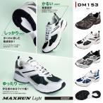 メンズシューズ、紳士靴 スニーカー ローカット 靴 メンズ スニーカー 4E 黒 ダンロップモータースポーツマックスランライト DM153