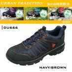 送料無料 靴 メンズ  スニーカー 4E 防水機能 スニーカー メンズ トレッキングシューズ ダンロップモータースポーツ DU666 ネイビーブラウン