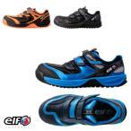 作業靴 安全靴 スニーカー セーフティーシューズ ELF ギアテック02 ELG02 敬老の日ギフト