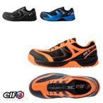 作業靴 安全靴 スニーカー セーフティーシューズ ELF ギアテック03 ELG03 敬老の日ギフト