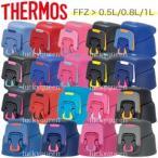 サーモス 水筒 部品 FFZ-500F FFZ-800F FFZ-1000F キャップユニット THERMOS