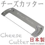 ピアノ線チーズカッター 日本製