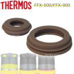 サーモス山専ボトル用部品 真空断熱ステンレスボトル FFXパッキンセット
