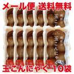 (メール便・送料無料)(代引き不可・日時指定不可)山形名物 味付玉こんにゃく 6個入り×10袋