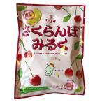 (山形限定)さくらんぼみるく サクマ キャンディー(山形県産佐藤錦使用)