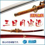 模造刀【三日月宗近】太刀(みかづきむねちか)刀剣乱舞で話題の美術刀