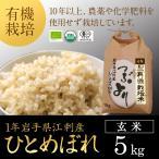 1年産 有機栽培米ひとめぼれ【玄米 5kg】岩手県江刺産