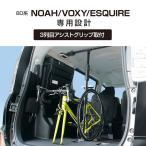 U-NV1B 80系ノア・ヴォクシー・エスクァイア専用 サイクルスタンド VISOA ビソア スマートな取付 車種専用サイクルスタンド YAC ヤック