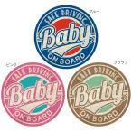 BABY ON BOARD/こどもが乗っています おしゃれでかわいいステッカー 出産祝い・プレゼントにも(Baby in car) ラベル ワッペン風 レトロ