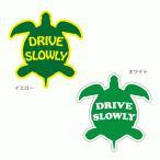 DRIVE SLOWLY おしゃれでかわいい ちょっと変な面白ステッカー プレゼントにも ゆっくり運転/ウミガメ