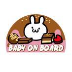 BABY ON BOARD/こどもが乗っています おしゃれでかわいいステッカー 出産祝い・プレゼントにも(Baby in car) チョコレート/うさぎ/手描き