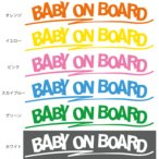 BABY ON BOARD/こどもが乗っています おしゃれでかわいいカッティングステッカー 出産祝い・プレゼントにも(Baby in car)ライン