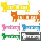 CAT IN CAR  おしゃれでかわいい ちょっと変な面白カッティングステッカー プレゼントにも 猫 ネコ