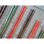 津軽塗の箸を、お祝い・お返しの贈り物や、自分用としてお使いください。