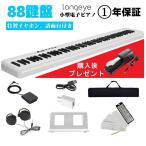 ★P2倍★電子ピアノ 88鍵盤 Longeye MID 対応  デジタルピアノ キーボード 電子 充電式 ペダル ソフトケース   軽量 小型  子供 1年保証 (白)